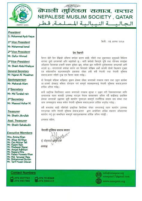 Release Letter Qatar News Nepalese Muslim Society Qatar