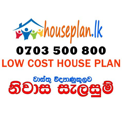 buy a house in sri lanka low cost house plan sri lanka boq furniture construction houseplan lk