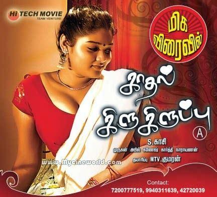 dvd format tamil movies free download mallu online movies watch kadhal kilukiluppu 2013 latest
