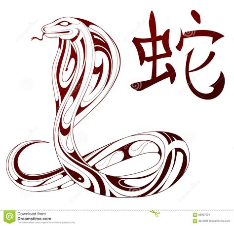 snake as symbol for chinese zodiac stock vector image