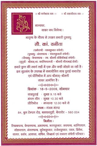 invitation wordings for naming ceremony in marathi baby naming ceremony invitation cards in marathi i with