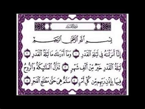 download mp3 gigi lailatul qadar surah al qadr the night of power سورة القدر youtube