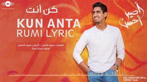 printable lyrics to kun anta 31 best images about vocals only nasheeds on pinterest