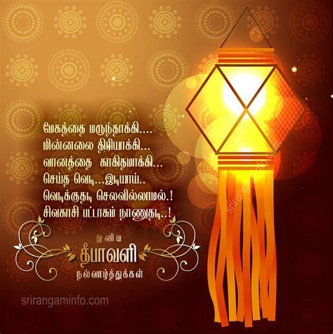Diwali greetings quotes tamil m4hsunfo