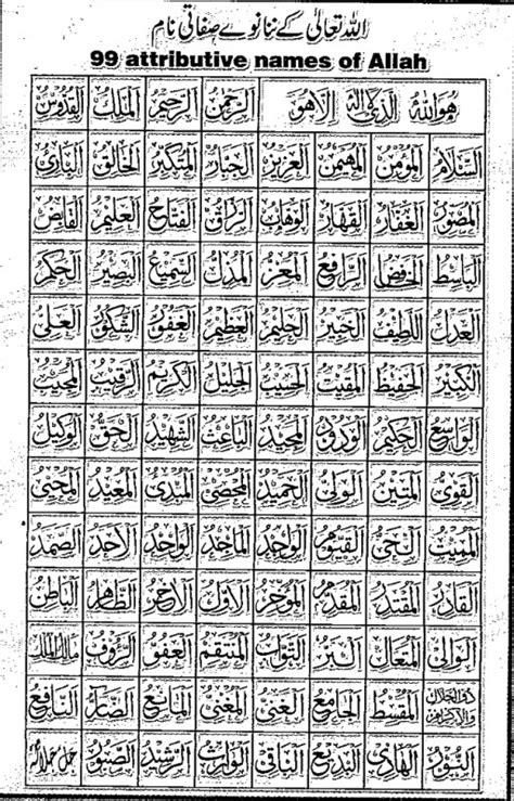 printable version of 99 names of allah islamic wallpaper 99 names of allah