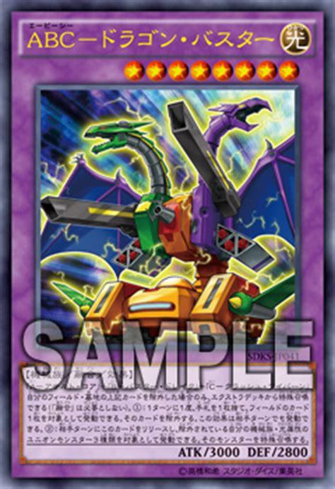 yugioh xyz structure deck yu gi oh ocg duel monsters structure deck seto kaiba