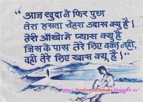 hindi sayri hindi emotional shayari wallpaper hindi sms dhamaka