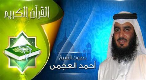 download quran mp3 khalid al jaleel ruqyah khalid al qahtani