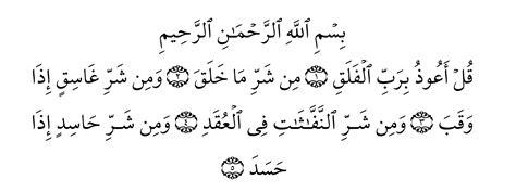 Al Falaq translation and tafsir of surah al falaq muslim memo