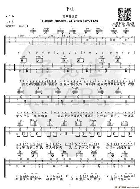 下山吉他谱-乐谱网