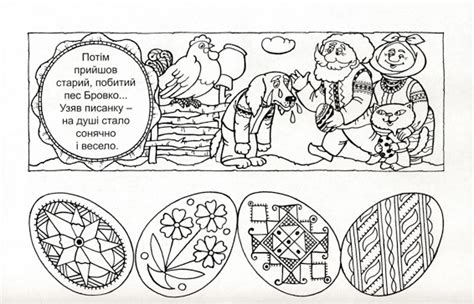 pysanky eggs coloring page free coloring pages of ukrainian egg designs