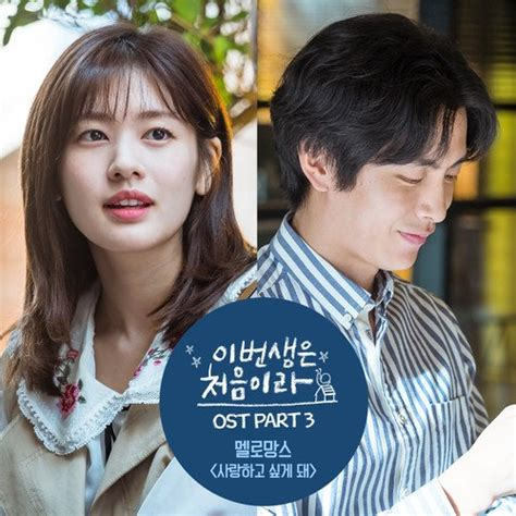 Ost Because This Is My First Life Mp3 Part 7 Butterfly | melomance because this is my first life ost part 3 mp3