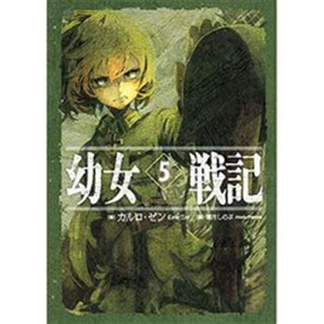 the saga of the evil vol 1 light novel deus lo vult books saga of the evil vol 4 light novel