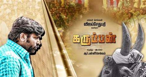 film filosofi kopi full movie youtube tamil rockers 2017 tamil dupped movie brzydula