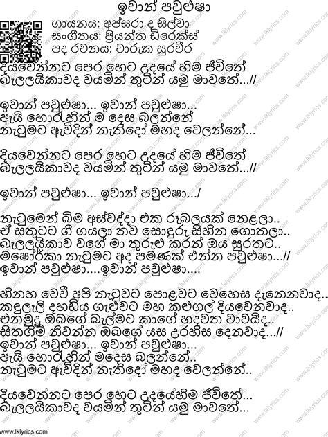 Iwan Songs | iwan paulusha lyrics lk lyrics