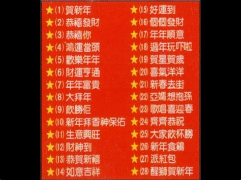 new year song in cantonese cantonese kantonis cina new year songs