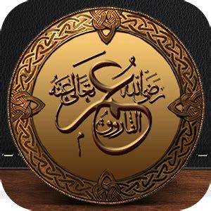 a brief biography of hazrat umar (ra)   islamic articles