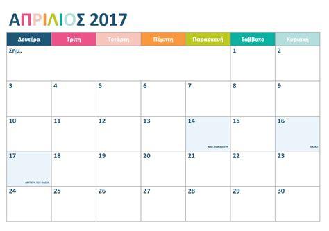printable calendar 2017 printfree horizontal calender calendar template 2016