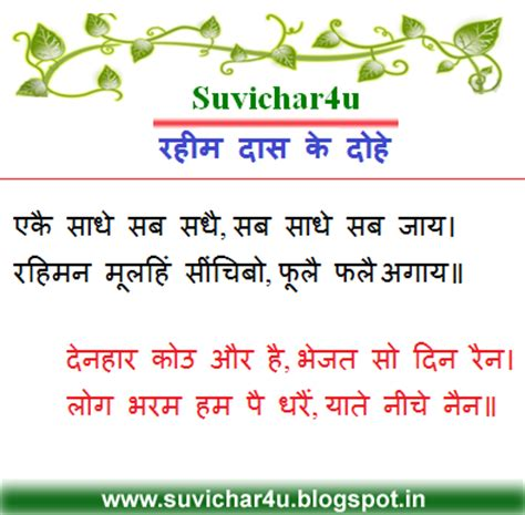 rahim biography in english suvichar for you anmol vachan quotes in english