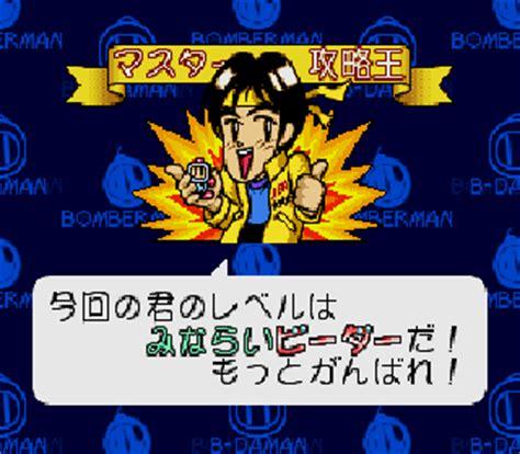 Bomberman Bdaman Puzzle Original Japan bomberman b daman japan rom