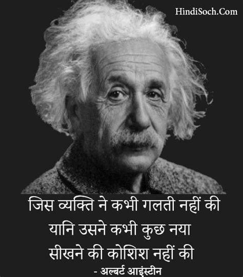 albert einstein biography in hindi video albert einstein quotes in hindi अल बर ट आई स ट न क स व च र