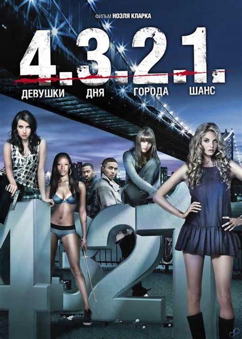 emma roberts film izle 4 3 2 1 filmini izle t 252 rk 231 e dublaj