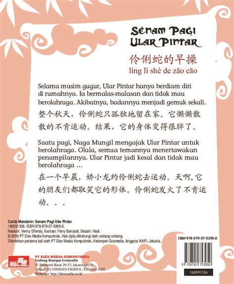 Buku Montessori Mandarin Seri 2013 jual buku seri mandarin senam pagi ular pintar oleh venny effendy gramedia digital