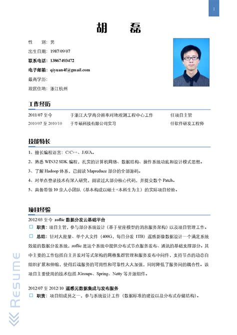 Exle Resume For In China Resume Format Resume Format