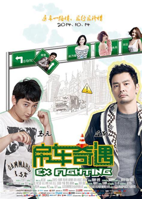 film mandarin ex 2014 chinese comedy movies a e china movies hong
