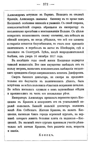 6th supplement of clcss file evgeny petrovich karnovich essays and stories