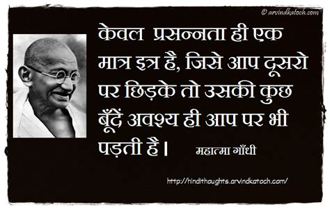 biography of mahatma gandhi in hindi version hindi thought by mahatma gandhi only happiness is a
