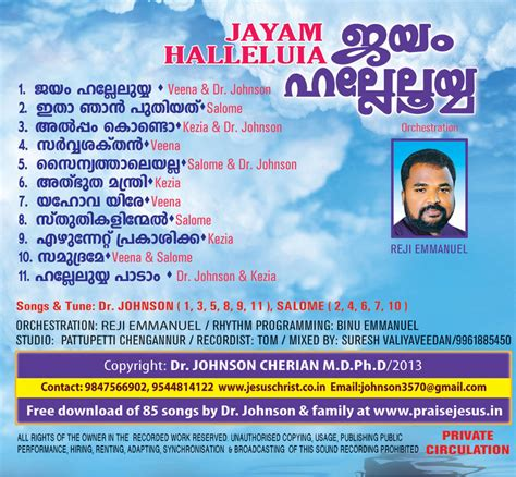 doodle means in malayalam malayalam christian praise worship devotional songs home