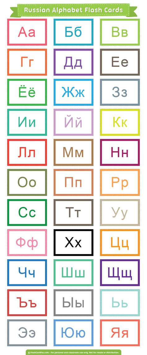 printable russian letters free printable russian alphabet flash cards download them