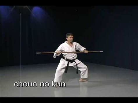 choun no kun bo staff kata, 棒術 沖縄古武道 youtube