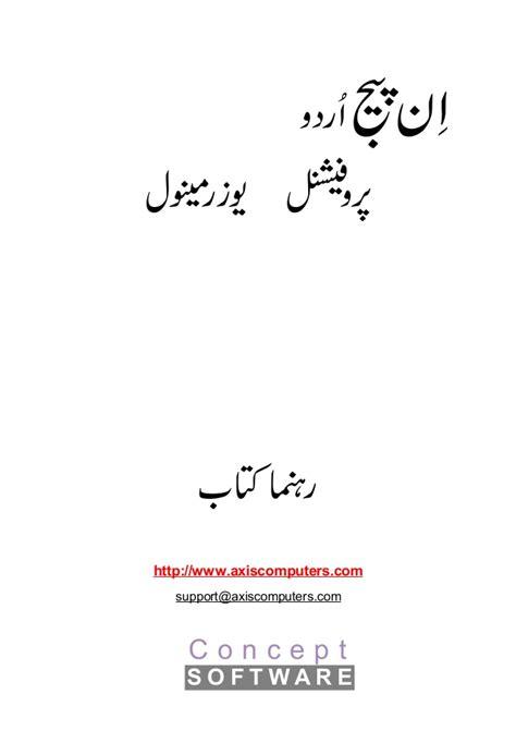 powerpoint tutorial in urdu inpage urdu tutorial
