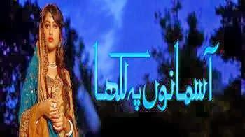 ramblings of a pakistani drama fan: hi, i like pakistani