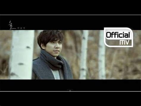 lee seung gi mp3 download 이승기 숲 k pop lyrics song