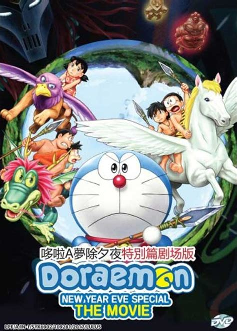 Doraemon New Year by Doraemon The New Year Special Dvd Japanese