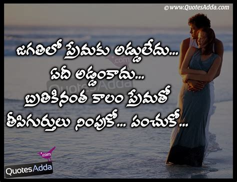 images of love quotes in telugu new images of love with quotes in telugu images