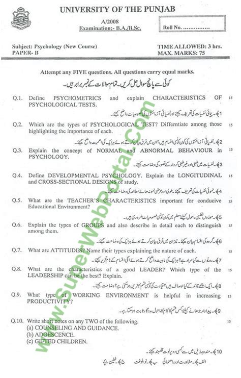 paper pattern of english b a punjab university psychology all past papers of punjab university pu download