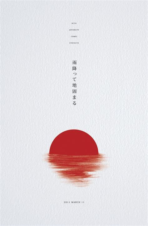 design inspiration japan image result for graphic design poster typography cover