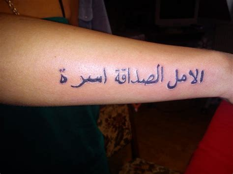 tattoo lettering english to arabic arabic letters tattoo by jokerspalace on deviantart