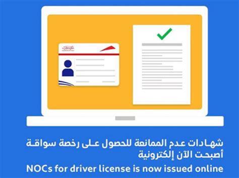 Dubai Credit Letter nocs for driving license now available dubai ofw