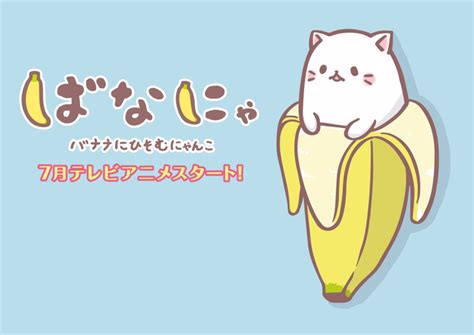 banana kitten named orfey cats bana nya mpgh multiplayer hacking cheats