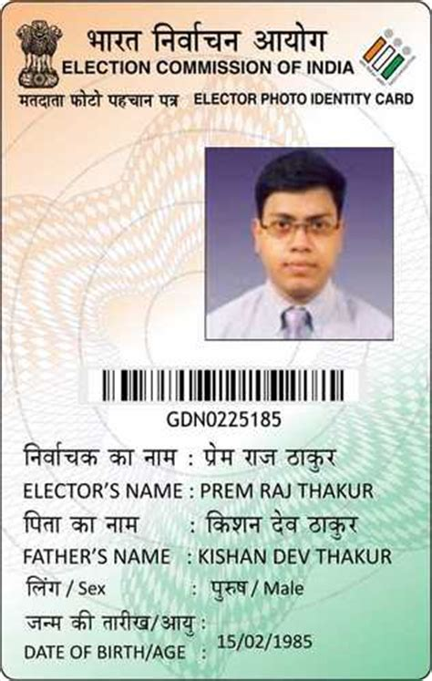 voter id card plastic card pvc electrol photo identity cards epic
