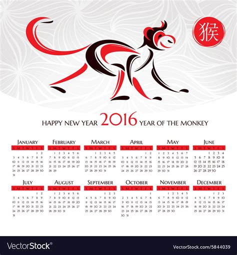 calendar 2016 free year of monkey year of the monkey 2016 calendar royalty free vector image