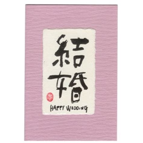 calligraphy rubber sts happy new year kanji 28 images thostore happy new year