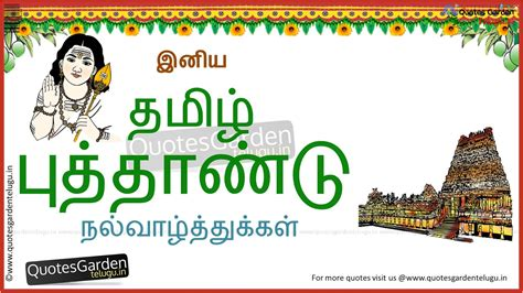 tamil new year wishes in tamil font tamil puthandu vazthukal in tamil font tamil new year