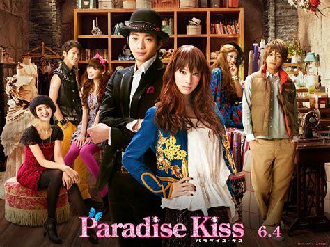 ultraman film izle dramaworld paradise kiss パラダイス キス