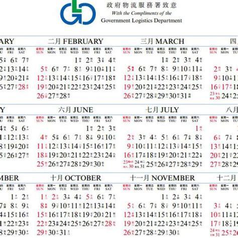 Calendar 2018 Excel Hong Kong 2017 Calendar Hong Kong Free Excel Templates